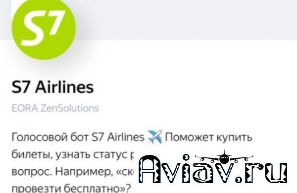 S7 Airlines подключилась к «Яндекс-Диалогам» для голосового подбора авиабилетов