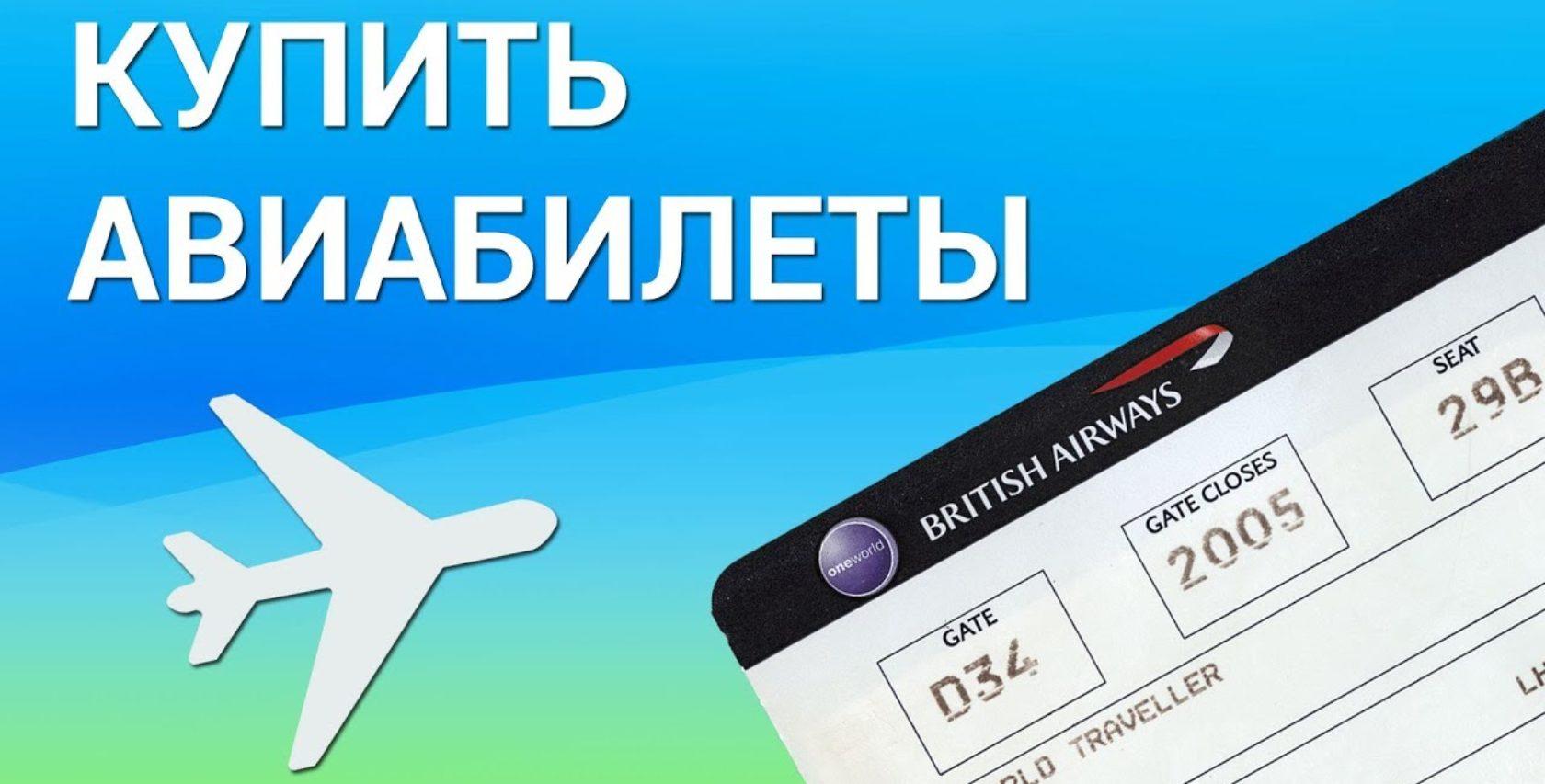 Купить авиабилеты online